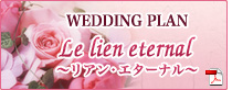 WEDDING PLAN Le lien eternal ~リアン・エターナル